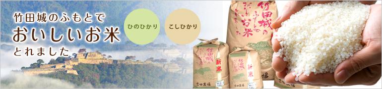 竹田城のふもとでおいしいお米とれました