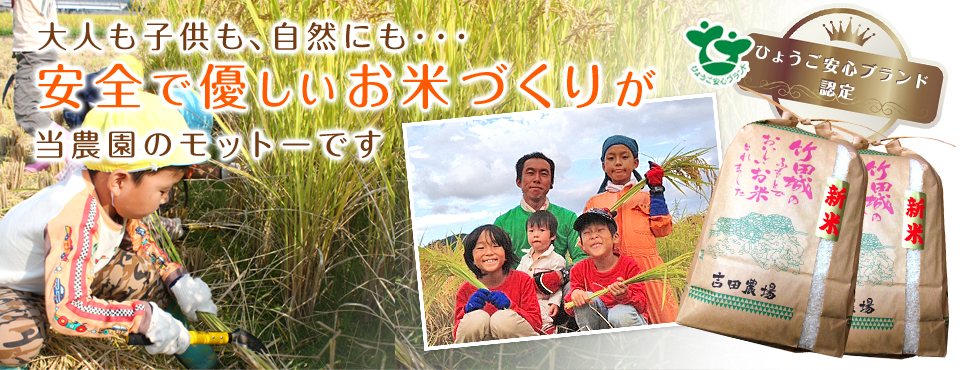 大人も子供も、自然にも…安全で優しいお米づくりが当農園のモットーです